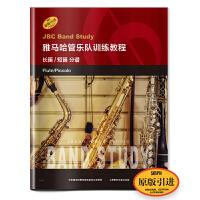 雅马哈管乐队训练教程--长笛/短笛 分谱 日本雅马哈管乐队训练教程 原版引进图书