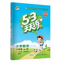 53天天练小学数学三年级上册RJ(人教版)2020年秋(含答案册及口算册,赠测评卷)
