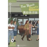 黑珍珠项链,RichardMacAndrew,北京语言大学出版社