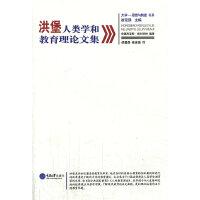 洪堡人类学和教育理论文集