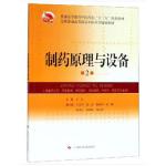 制药原理与设备(第2版)(精编教材)