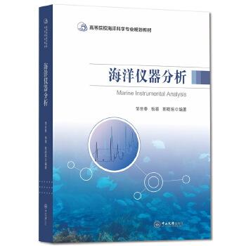 海洋仪器分析-高等院校海洋科学专业规划教材