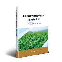 山地植烟土壤维护与改良理论与实践