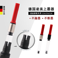 德国Lamy凌美钢笔专用旋转上墨器 吸墨器Z24