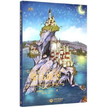 魔法城堡 (英)E.内斯比特(E.Nesbit) 著;乔向东 译   上海教育出版社 【文轩正版图书】
