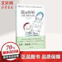 说来听听:儿童、阅读与讨论 (英)艾登・钱伯斯(Aidan Chambers) 著;蔡宜容 译