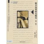 世界传播学经典教材中文版――媒介效果研究概论(第二版)