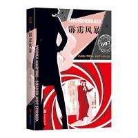 007典藏精选集:霹雳风暴(2019)