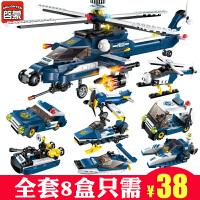 启蒙积木飞机 8合1直升机警察 儿童智力拼装兼容 玩具男孩子