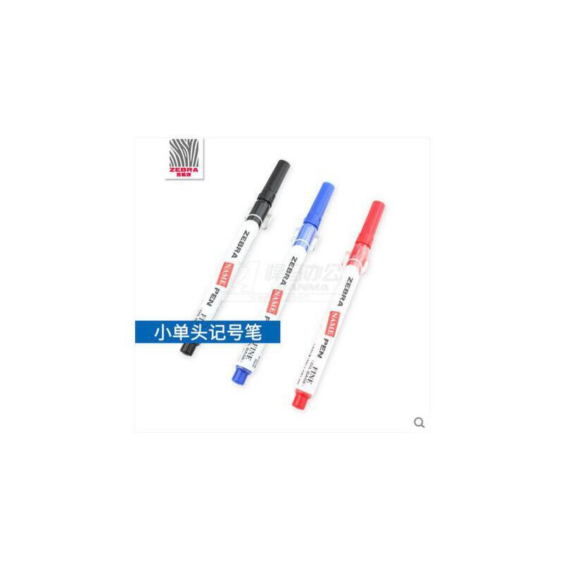 日本 斑马牌ZEBRA NAME 油性记号笔单头小号 小单头马克记号笔