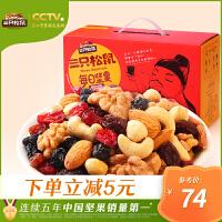 推荐_【三只松鼠_牛气款每日坚果750g】网红健康零食混合坚果大礼包