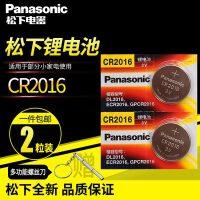【支持礼品卡+送螺丝刀包邮】Panasonic/松下 CR2016 纽扣电池 CR-2016 3V伏扣式锂电 手表 电