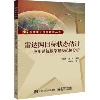 雷达网目标状态估计――应用系统数学建模范例分析 电子工业出版社