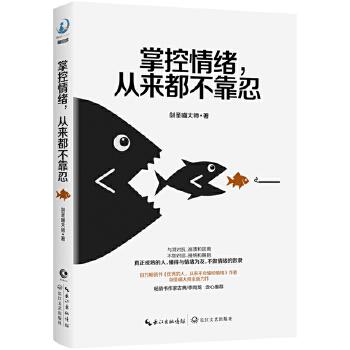 掌控情绪,从来都不靠忍(pdf+txt+epub+azw3+mobi电子书在线阅读下载)
