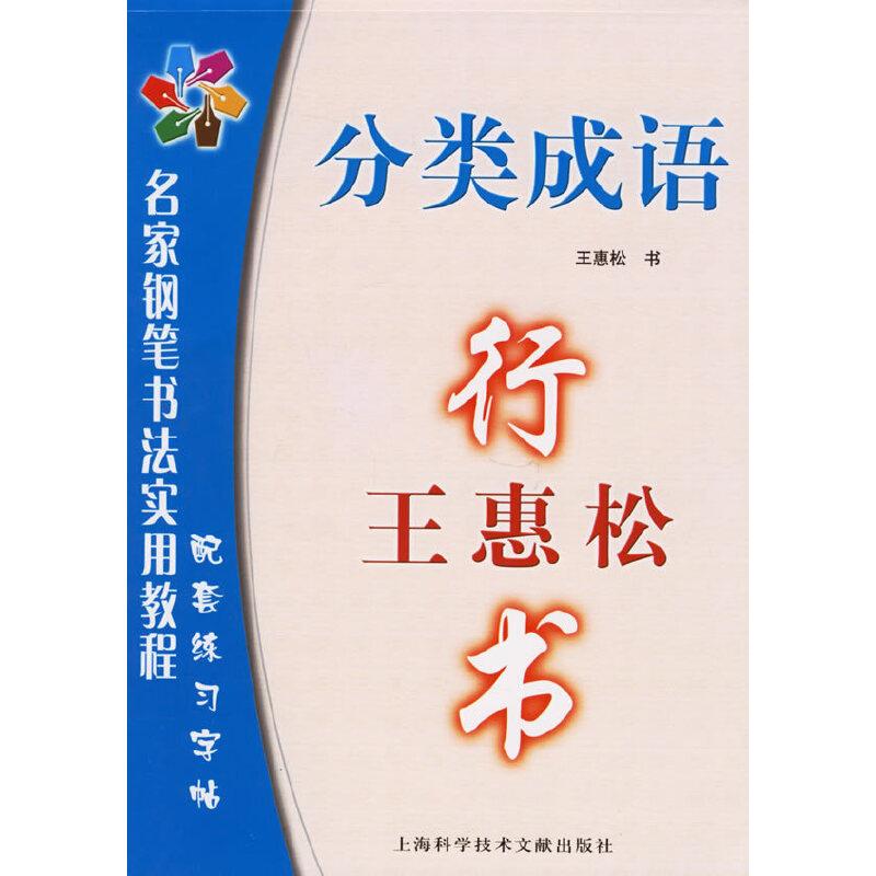 王惠松行书:分类成语——名家钢笔书法实用教程