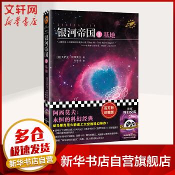 """银河帝国(""""银河帝国""""百万册全新纪念版)基地 (美)艾萨克·阿西莫夫(Isaac Asimov) 著;叶李华 译 【文轩正版图书】正版预售 预计到货:2019年10月17日"""