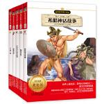 世界经典神话 注音版 新课标名著(套装共5册)班主任亲点的必读名著
