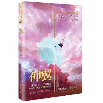 神翼·郑文光科幻经典系列 统编语文教科书推荐阅读,中国科幻黄金时代大师作品,影响几代人的少儿科幻佳作