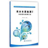 供水水质检测2:水质指标检测方法 (村镇供水行业专业技术人员技能培训丛书) 夏宏生