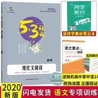 2020版 53语文高考现代文阅读理解 高考五三语文阅读理解专项练习册 高中语文阅读理解复习资料书 全国通用 新考试大