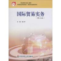 国际贸易实务(第3版) 华东师范大学出版社