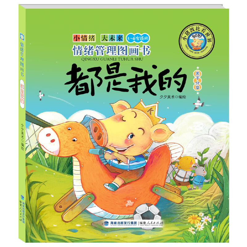 情绪管理图画书:都是我的(关于分享)小猪波比看世界