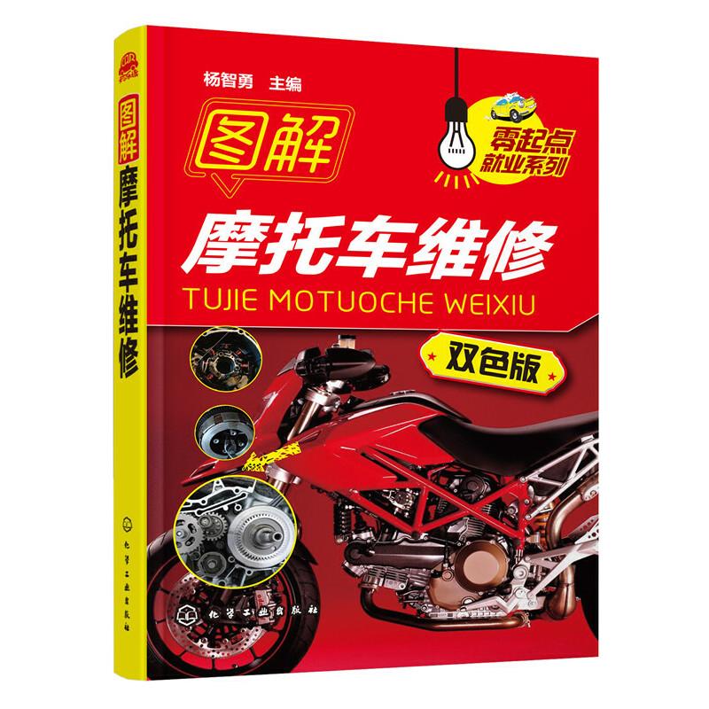 图解摩托车维修 摩托车零部件拆装 检查与调整 故障诊断与排除