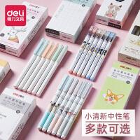 得力中性笔 黑笔水性笔 水笔韩国可爱超萌创意 笔 学生用 签字笔少女心文具 可爱学生文具用品