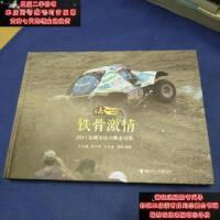 【二手旧书9成新】铁骨激情:2011达喀尔拉力赛全记录9787544824453