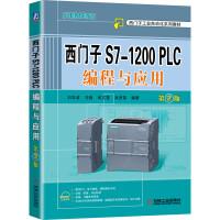 西�T子S7-1200 PLC�程�c��用 第2版