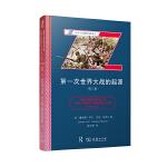 第一次世界大战的起源(第三版)(一战起源集大成之作,了解大战究竟缘何爆发,20世纪最卓越的国际史研究者之一,詹姆斯・乔尔经典之作)