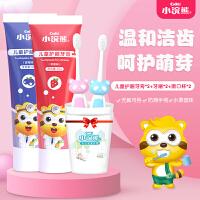 小浣熊儿童健齿护龈不含氟牙膏50g换牙期多种水果味儿童牙刷套装