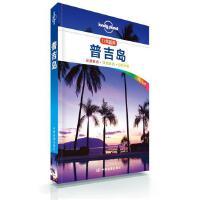 LP 普吉岛 Lonely Planet 口袋指南系列 芭东海滩 卡伦海滩 卡塔海滩 拉威 卡马拉海滩 素林海 建筑遗