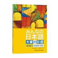 大家的日语(初级)(1)(句型练习册)――日本出版社原版引进经典产品,全球畅销日语教材