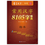 书写天下 常用汉字8105字精选字帖