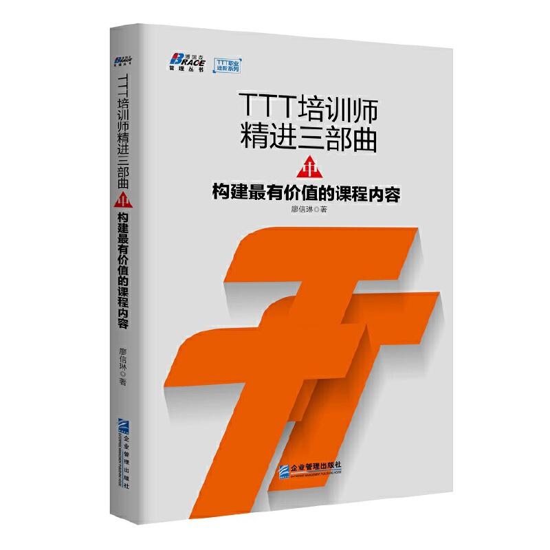 TTT培训师精进三部曲 中构建最有价值的课程内容(企业内训师必备 博瑞森图书)