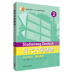 当代大学德语(2)(学生用书)