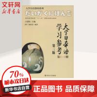 大学日本语学习参考(第3版)第1-2册 何午,杨霞斐 编著