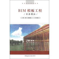 BIM模板工程实务模拟 中国建筑工业出版社