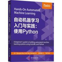 自动机器学习入门与实践:使用Python 华中科技大学出版社