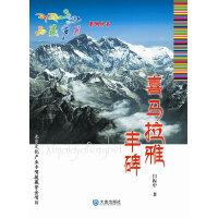 西藏岁月:喜马拉雅丰碑