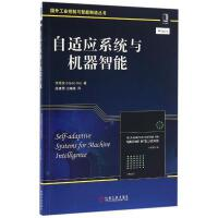 自适应系统与机器智能 何海波 著;薛建儒,王晓峰 译