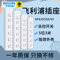 飞利浦5位总控插座全长3米排插安全保护门拖线板接线板插座