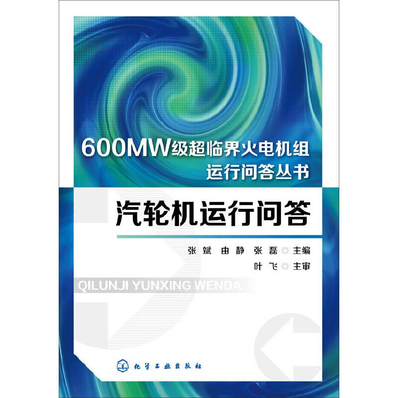 600MW级超临界火电机组运行问答丛书--汽轮机运行问答 600MW级超临界火电机组运行问答丛书----汽轮机运行问答