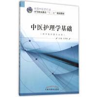 中医护理学基础――十二五中职