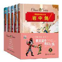 精灵鼠的奇幻之旅(彩色漫画套装五册)-之信任正义系列岩中剑,金银岛,彼得・潘,三个火枪手,帕尔街的男孩