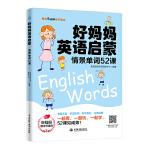 好妈妈英语启蒙 情景单词52课(每天5分钟亲子英文)