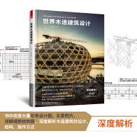 世界木造建筑设计(抢先曝光东京奥运会巨型屋顶设计思路和图纸!)