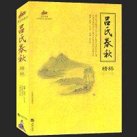 国学经典19-吕氏春秋精粹
