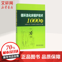 循环流化床锅炉技术1000问 中国电力出版社
